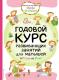Развивающая книга Эксмо Годовой курс развивающих занятий для малышей от 1 до 2 лет (Янушко Е.) -