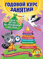 Развивающая книга Эксмо Годовой курс занятий. Для детей от рождения до года (Далидович А. и др.) -