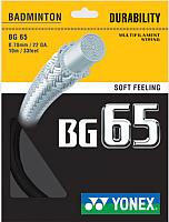 Струна для бадминтона Yonex Bg 65 Set (10м, black) -