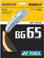 Струна для бадминтона Yonex Bg 65 Set (10м, orange) -