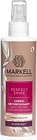Спрей-автозагар Markell Perfect Shine для смуглой и загорелой кожи (200мл) -