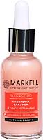 Сыворотка для лица Markell Superfood ягодное увлажнение (30мл) -