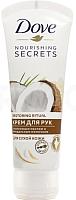 Крем для рук Dove Кокосовое масло и миндальное молочко (75мл) -
