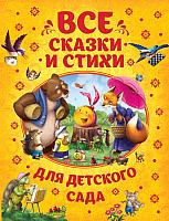 Книга Росмэн Все сказки и стихи для детского сада (Заходер) -