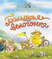 Книга Махаон Большая велогонка. Сказочные истории (Юрье Ж.) -
