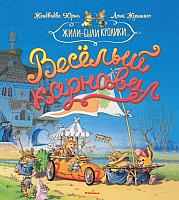 Книга Махаон Веселый карнавал (Юрье Ж.) -