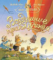 Книга Махаон Воздушные приключения. Сказочные истории (Юрье Ж.) -
