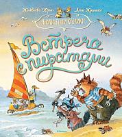 Книга Махаон Встреча с пиратами. Сказочные истории (Юрье Ж.) -