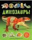 Развивающая книга Махаон Супернаклейки. Динозавры -