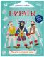Развивающая книга Махаон Пираты. 5 часов активной игры (Дэвис К., Стауэлл Л.) -