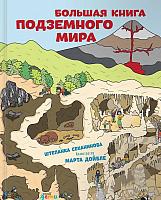Энциклопедия Альпина Большая книга подземного мира -