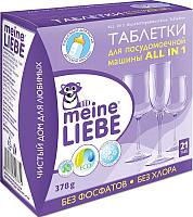 Таблетки для посудомоечных машин Meine Liebe All in 1 (21шт) -