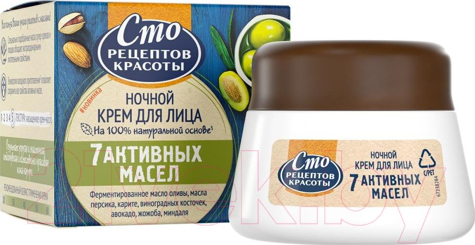 Купить Крем для лица Сто рецептов красоты, 7 активных масел ночной (50мл), Россия
