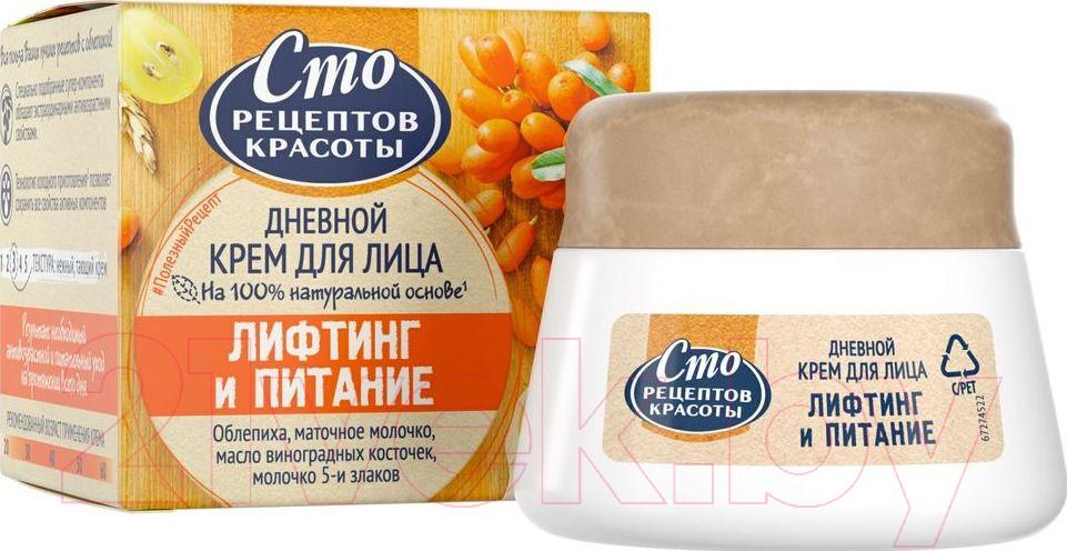 Купить Крем для лица Сто рецептов красоты, Лифтинг и питание дневной (50мл), Россия