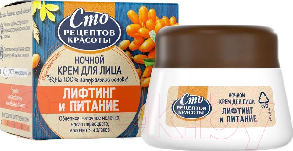 Купить Крем для лица Сто рецептов красоты, Лифтинг и питание ночной (50мл), Россия