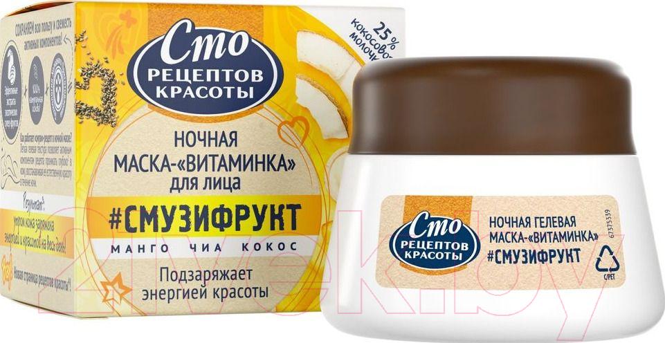 Купить Маска для лица гелевая Сто рецептов красоты, Смузи-рецепт ночная (50мл), Россия