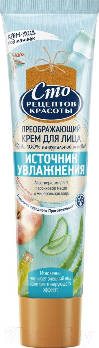 Купить Крем для лица Сто рецептов красоты, Источник увлажнения преображающий (40мл), Россия