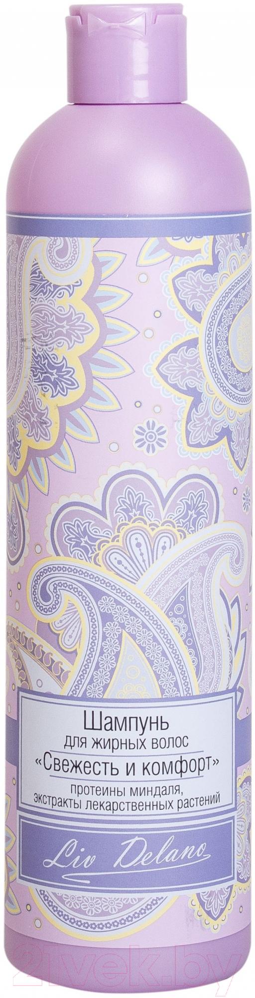 Купить Шампунь для волос Liv Delano, Свежесть и комфорт для жирных волос (400г), Беларусь
