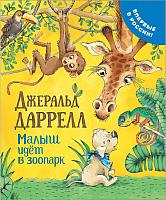 Книга Росмэн Малыш идет в зоопарк (Даррелл Д.) -