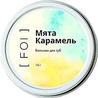 Бальзам для губ FOI cosmetics Мята-карамель (10г) -