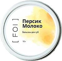 Бальзам для губ FOI cosmetics Персик-молоко (10г) -