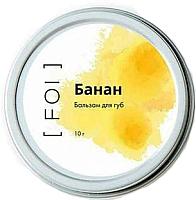 Бальзам для губ FOI cosmetics Банан (10г) -