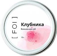 Бальзам для губ FOI cosmetics Клубника (10г) -