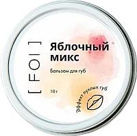 Бальзам для губ FOI cosmetics Яблочный микс с эффектом пухлых губ (10г) -