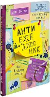 Творческий блокнот Эксмо Антиежедневник -