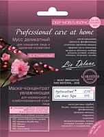 Набор косметики для лица Liv Delano Professional Care At Home Мусс + Маска-концентрат увлажняющая -