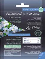 Набор косметики для лица Liv Delano Professional Care At Home Крем-пилинг + Маска успокаивающая -