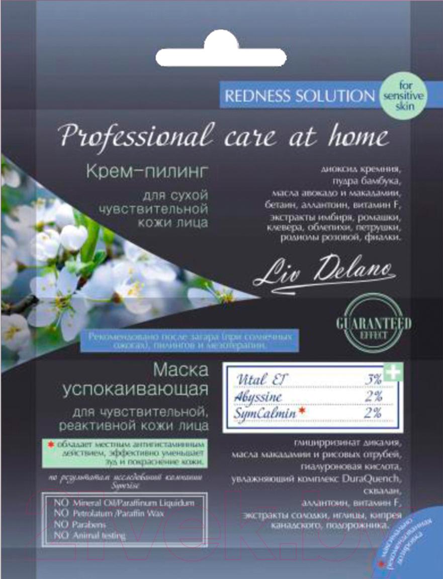Купить Набор косметики для лица Liv Delano, Professional Care At Home Крем-пилинг + Маска успокаивающая, Беларусь