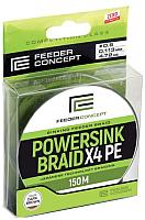 Леска плетеная Feeder Concept Powersink Dark Brown 150/015 / FC4909-015 -