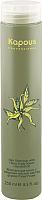 Шампунь для волос Kapous Professional с эфирным маслом цветка дерева Иланг-Иланг (250мл) -