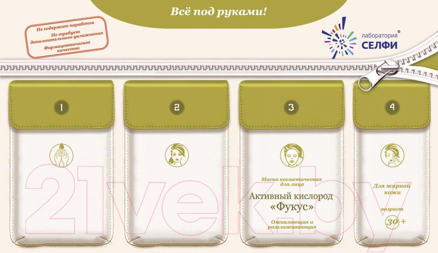 Купить Набор косметики для лица SelfieLab, Активный кислород Фукус для жирной кожи 30+, Беларусь