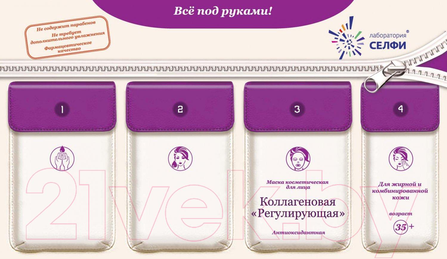 Купить Набор косметики для лица SelfieLab, Коллагеновый регулирующий для жирной и комбинированной кожи 35+, Беларусь