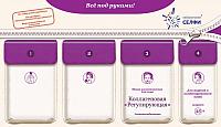 Набор косметики для лица SelfieLab Коллагеновый регулирующий для жирной и комбинированной кожи 35+ -
