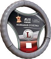 Оплетка на руль AVS GL-296L-GR / A78662S (L, серый) -