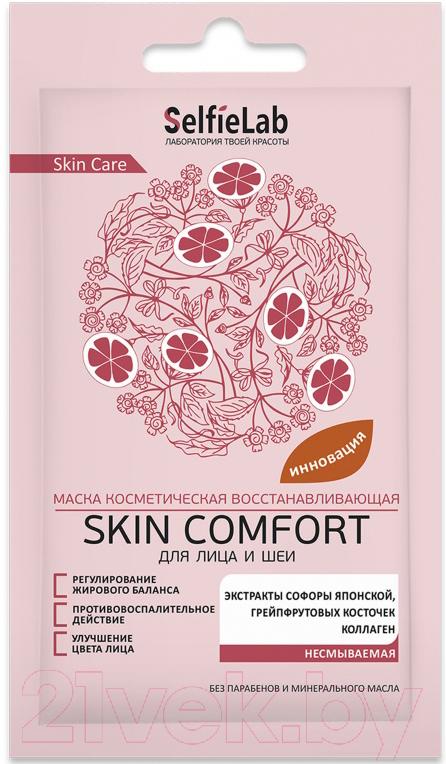 Купить Маска для лица гелевая SelfieLab, Skin Comfort восстанавливающая для лица и шеи (8г), Беларусь, Несмываемые маски (SelfieLab)