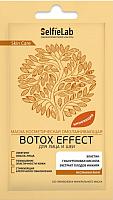 Маска для лица гелевая SelfieLab Botox Effect омолаживающая для лица и шеи (8г) -