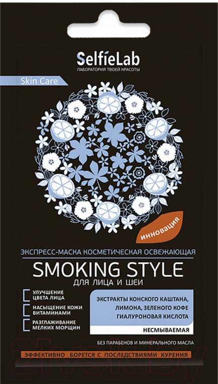 Купить Маска для лица гелевая SelfieLab, Smoking Style экспресс-маска освежающая для лица и шеи (8г), Беларусь, Несмываемые маски (SelfieLab)