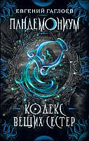 Книга Росмэн Кодекс вещих сестер (Гаглоев Е.) -