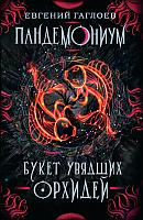 Книга Росмэн Букет увядших орхидей (Гаглоев Е.) -