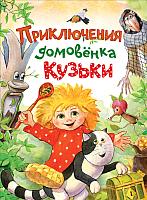 Книга Росмэн Приключения домовенка Кузьки (Вишневецкая М., Берестов В.) -