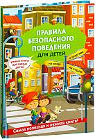 Энциклопедия Эксмо Правила безопасного поведения для детей (Василюк Ю.) -