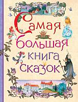 Книга Росмэн Самая большая книга сказок -