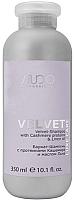 Шампунь для волос Kapous С протеинами кашемира и маслом льна / 2248 (350мл) -