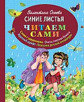 Книга Эксмо Синие листья (Осеева В) -