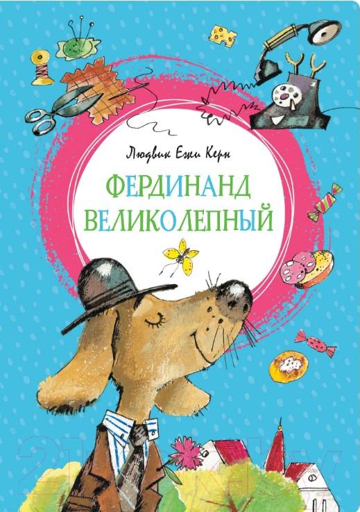 Купить Книга Махаон, Фердинанд Великолепный. Повесть-сказка (Керн Л.), Россия