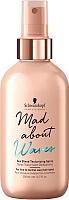 Спрей для укладки волос Schwarzkopf Professional Mad About Waves Sea Blend Texturizing Spray (200мл) -